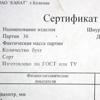 Сертификат качества на трос
