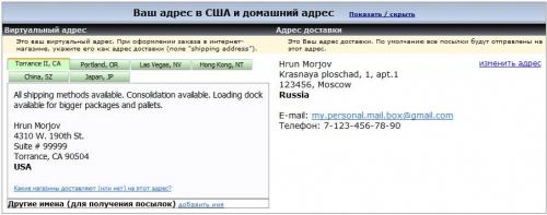 Адрес в США и адрес доставки