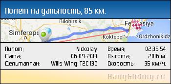 2013-09-06: Полет на дальность, 84.885 км. Дельтаплан: Wills Wing T2C 136