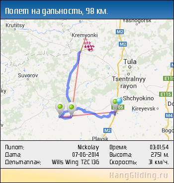 2014-06-07: Полет на дальность, 97.924 км. Дельтаплан: Wills Wing T2C 136