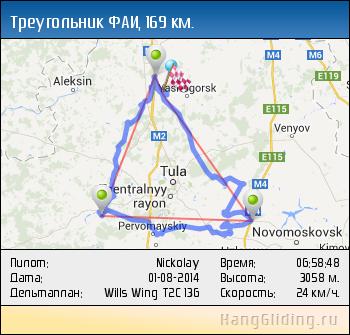 2014-08-01: Треугольник ФАИ, 169.135 км. Дельтаплан: Wills Wing T2C 136