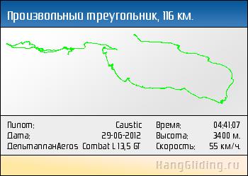 2012-06-29: Произвольный треугольник, 117 км. Дельтаплан: Aeros Combat L 13,5 GT